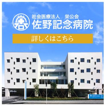 社医療法人 栄公会 「佐野記念病院」